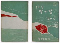 The train that ate the flowers. Korean book cover design.