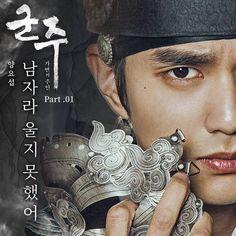 """Ruler: Master of the Mask"" Dizi Müziği Part 1 ""Yang YoSeop (Highlight) - The Man That Couldn't Cry"" Yayımlandı"