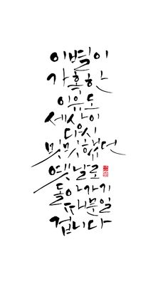 calligraphy_이별이 가혹한 이유도 세상이 다시 밋밋했던 옛날로 돌아가기 때문일 겁니다<연애소설>