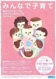 Flyer And Poster Design, Creative Poster Design, Creative Posters, Japanese Typography, Typography Art, Wine Poster, Japan Design, Kids Logo, Illustrations And Posters