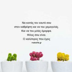 10 φράσεις γεμάτες αισιοδοξία που θα σου φτιάξουν τη μέρα Happy Name Day, Funny Greek, Greek Quotes, True Words, Positive Thoughts, Picture Quotes, Quote Of The Day, Me Quotes, Love You