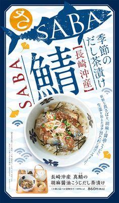 Digital media japanese poster design food, japanese p… Poster Design Layout, Food Poster Design, Typography Poster Design, Flyer Poster, Dm Poster, Poster Ideas, Food Graphic Design, Food Menu Design, Japanese Menu