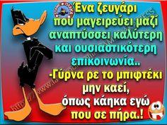 Greek Quotes, Lol, Comic Books, Wisdom, Sayings, Cover, Funny, Lyrics, Ha Ha