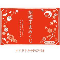 招福干支みくじ 戌(25個箱入り 送料無料)|日本市 日本の土産もの|中川政七商店公式通販