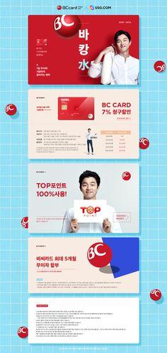 #2017년7월1주차 #ssg닷컴 #BC 바캉수 www.ssg.com Web Ui Design, Brochure Design, Page Design, Branding Design, Event Banner, Web Banner, Website Layout, Web Layout, Korea Design