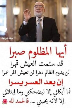 Islamic Love Quotes, Muslim Quotes, Islamic Inspirational Quotes, Arabic Quotes, Tajweed Quran, Arabic Proverb, Coran Islam, Good Sentences, Phonics Reading