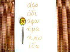 Άσκηση συμμετοχής για τη φωνημική επίγνωση συλλαβή/λέξεις σε παιδιά με Μαθησιακές δυσκολίες!! Dyslexia and phonemic awareness!!