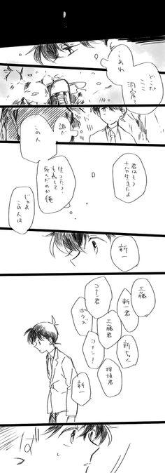 名探偵と大怪盗log8 [11]