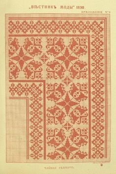 (5) Gallery.ru / Фото #9 - Вестник моды 1890 - somerset24 Folk Embroidery, Cross Stitch Embroidery, Embroidery Patterns, Blackwork, Palestinian Embroidery, Stitch 2, Le Point, Hama Beads, Needlepoint
