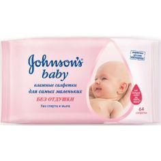 """125 Детские влажные салфетки Johnson's """"Для самых маленьких"""" без отдушки 64 шт."""