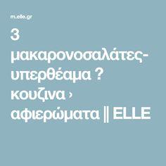 3 μακαρονοσαλάτες-υπερθέαμα ? κουζινα › αφιερώματα || ELLE