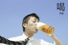 Chinese Verbs - 喝 hē - to drink