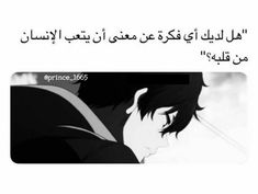 Do You Have Any iDea about your heart geting tired ! Sad Love Quotes, Arabic Love Quotes, Amazing Quotes, Mood Quotes, True Quotes, Lines Quotes, Love Quotes Wallpaper, Calligraphy Quotes, Talking Quotes