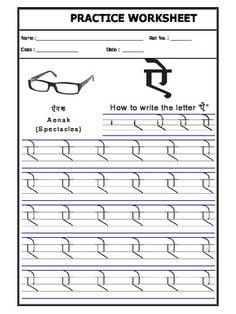 Worksheet of Hindi Alphabet 'aae'-Hindi Practice sheet-Hindi-Language Lkg Worksheets, Hindi Worksheets, Alphabet Worksheets, Printable Worksheets, Preschool Learning Activities, Kindergarten Worksheets, Kindergarten Graduation Songs, Hindi Alphabet, Responsive Classroom