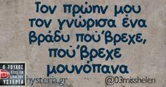 Τον πρώην μου τον γνώρισα ένα βράδυ πού'βρεχε Greek Memes, Funny Greek, Greek Quotes, Funny Status Quotes, Funny Statuses, Word 2, Just Kidding, True Words, Just For Laughs