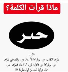 إبداع اللغة العربية Arabic Jokes, Arabic Funny, Funny Arabic Quotes, Funny Quotes, Qoutes, Arabic English Quotes, Silence Quotes, Arabic Poetry, Beautiful Arabic Words
