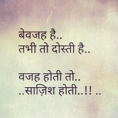 शायरी दोस्ती की - Shayari On Friendship - Dard Bhari Dosti Shayari - Dosti SMS - दोस्त की तारीफ शायरी - दोस्ती शायरी दो लाइन - Hindi Shayari Dosti Ke Liye - Page 6 Shyari Quotes, Motivational Picture Quotes, People Quotes, Wisdom Quotes, True Quotes, Inspirational Quotes, Dosti Quotes In Hindi, Hindi Quotes On Life, Friendship Quotes