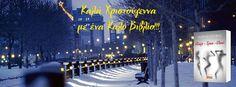 Καλά Χριστούγεννα με ένα Καλό Βιβλίο!!! https://homoastralis.org/claire-erica-cleo.htm  https://siderisbooks.gr/product/klairi-erica-kleio/ #merry_christmas #claire_erica_cleo #yorgosbooks #yorgos_ntovas