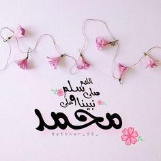 #تصاميم_اسلاميه #تصاميم #رمزيات #اسلاميات #استغفار #جمعه#صلى_الله_عليه_وسلم #صلى_الله_عليه_وسلم_صلو_على_النبي by athkar_98_ Kalimah on facebook http://ift.tt/1VXr4dl Kalimah on twitter https://twitter.com/kalima_h Kalimah on instagram http://ift.tt/1LU58Az Kalimah on pinterest http://ift.tt/1hKqXEA Kalimah on bloger http://ift.tt/1LU56sh Kalimah on tumblr http://ift.tt/1VXr5hr ______________________________________ إن الذين قالوا ربنا الله ثم استقاموا تتنزل عليهم الملائكة ألا تخافوا ولا…