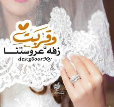 Bride Quotes, Love Quotes For Wedding, Wedding Images, Arab Wedding, Wedding Bride, Wedding Cards, Diy Wedding, Wedding Ring Photography, Couple Photography Poses