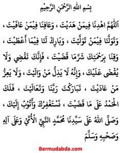 √ Doa Qunut Sholat Subuh Lengkap Dengan Artinya Islamic Phrases, Islamic Dua, Duaa Islam, Allah Islam, Reminder Quotes, Self Reminder, Quran Quotes Love, Prayer Quotes, Bio Quotes