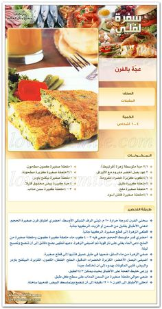 Image from http://www.qassimy.com/up/users/qassimy/manal_alalem_cookbook_recipes_cooking_2.jpg.