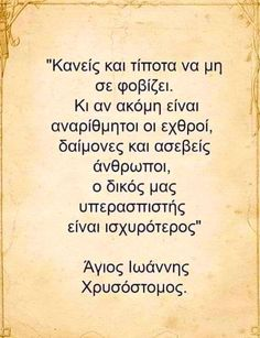 Orthodox Prayers, Orthodox Icons, Greek Quotes, Gods Love, Bible Quotes, Wise Words, Christianity, Positive Quotes, Tattoo Quotes