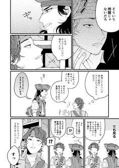 ねろのあ@本日海 (@W9Yi4) さんの漫画   58作目   ツイコミ(仮) Pirates, Manga, Anime, Movie Posters, Cards, Movies, Summer, Sleeve, Summer Time