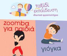 Πώς να πειθαρχήσετε ένα παιδί ανάλογα με την ηλικία του - ParentsGo Maria Montessori, Facebook Sign Up, Sunday School, Kai, Parents, Health, Feelings And Emotions, Dads, Health Care