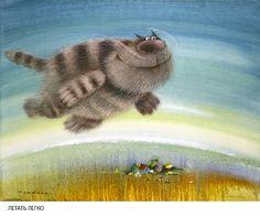 Летать легко. Валерий Хлебников http://www.khlebnikov-art.ru/