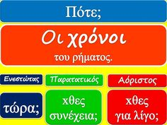 Ενεστώτας, Παρατατικός, Αόριστος Greek Language, Second Language, Teacher, Messages, Education, Learning, School, Professor, Greek