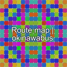 Route map | okinawabus Норм автобус!!!