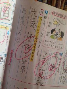 「変えません」のコメントがちょっと面白い Funny Puns, Haha Funny, Japanese School Life, Funny Photos, Funny Images, Fu Fu Fu, Japanese Funny, Very Funny, Can't Stop Laughing