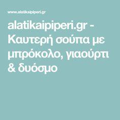 alatikaipiperi.gr - Καυτερή σούπα με μπρόκολο, γιαούρτι & δυόσμο