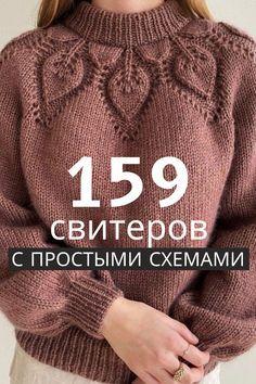 159 идеи вязания свитеров спицами с описанием. Модные модели 2020 года.Схемы вязания свитера спицами Crochet Skirt Pattern, Knit Crochet, Sweater Knitting Patterns, Knitting Designs, Knit Fashion, Knit Jacket, Cardigan Sweaters For Women, Crochet Clothes, Crochet Projects