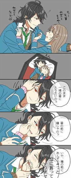 Anime Love, Anime Guys, Romantic Manga, Ensemble Stars, Cute Anime Couples, Manga Comics, Romantic Couples, Game Character, Cute Love