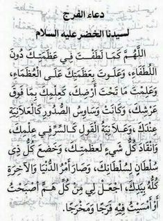 Doa Islam, Islam Beliefs, Islam Hadith, Islam Religion, Islam Quran, Alhamdulillah, Islamic Love Quotes, Islamic Inspirational Quotes, Religious Quotes