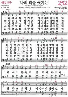 252장 나의 죄를 씻기는(184) [찬양듣기+악보] : 네이버 블로그 Sheet Music, Sayings, Lyrics, Music Sheets, Quotations, Idioms, Quote, Proverbs