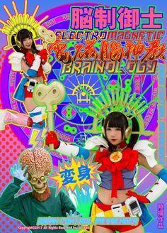 中国・上海を拠点に活動するニューメディアアーティスト ルー・ヤン(Lu Yang)の日本初の大規模個展「電磁腦神教 - Electromagnetic Brainology」が青山スパイラルガーデンで開催される。期間は2018年1月5日から1月22日まで。