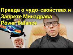 http://www.youtube.com/watch?v=976zKSITzUY Power Balance правда о чудо свойствах энергетического браслета Power Bal...