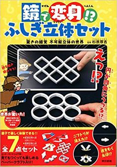 Physics Toys: Physics Toy Store Face Illusions, Optical Illusions, Ames Room, Science Toys, Toy Store, Physics, Blog, Mirrors, Blogging