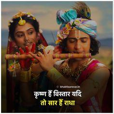 Krishna Songs, Radha Krishna Love Quotes, Cute Krishna, Lord Krishna Images, Radha Krishna Pictures, Radha Krishna Photo, Radhe Krishna Wallpapers, Lord Krishna Wallpapers, Krishna Leela
