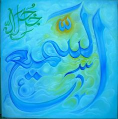 """Al-Sami – The All-hearing  ~""""Truly, Allah is All-hearing, All-seeing."""" -31:28.  99 Names of Allah. Islam"""