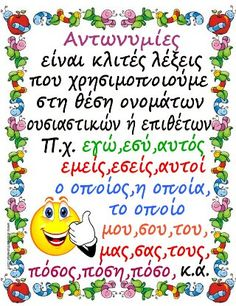 Old Scool, Learn Greek, Greek Language, Special Education, Teacher, Messages, Activities, Math, Learning