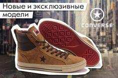 Медленно, но верно близится весна, а значит вопрос выбора обуви становится все более острым. Разумеется, с наступлением теплой погоды на смену массимвной зимней обуви приходят на смену легкие кеды, которые могут быть сделаны как из хлопка, так и более функциональной кожи.     Выбирая весенню обувь мы в первую очередь рекомендуем обратить внимание на бренд Converse: http://yaminyami.ru/brands/converse/?utm_source=converse-13-2-13_medium=post_term=February_campaign=Pinterest