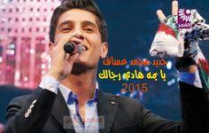 تحمبل اغنية يا يمه هادي رجالك mp3 مع الكلمات - محمد عساف