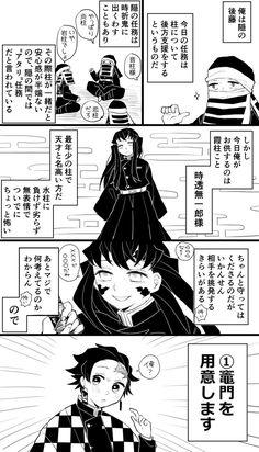 Anime Demon, Manga Anime, Anime Art, Slayer Anime, Anime Comics, Anime Love, Funny Memes, Shit Happens, Illustration