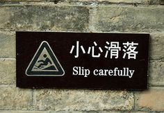40 Hilarious Translation Fails You Will See Only in Asia - bemethis Translation Fail, Funny Translations, Funny Road Signs, Japanese Funny, You Had One Job, Practical Jokes, It Goes On, Signage, Funny Pictures