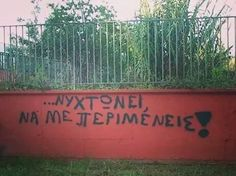 Graffiti Quotes, Street Quotes, How Are You Feeling, Merry, Greeks, Feelings, Inspiration, Sky, Faces