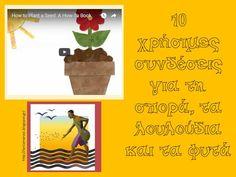 Πηγαίνω στην Τετάρτη...: Μελέτη Περιβάλλοντος: Ενότητα 3 - Κεφάλαιο 4: Διαδρομές της γύρης, ταξίδια των σπόρων. Ο πολλαπλασιασμός των φυτών: 10 χρήσιμες συνδέσεις Seeds, Books, Plants, Livros, Book, Flora, Planters, Libri, Libros